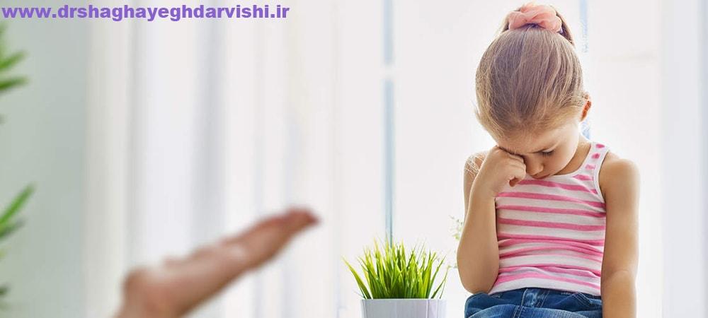 احساس گناه در کودک