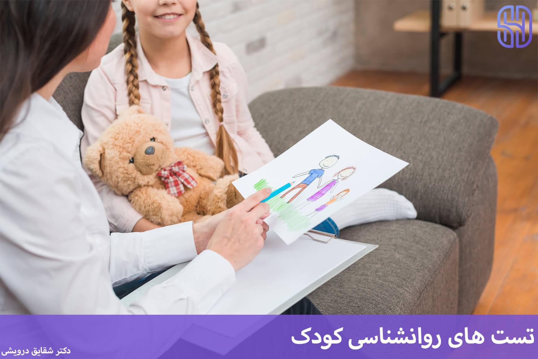 تست روانشناسی کودک