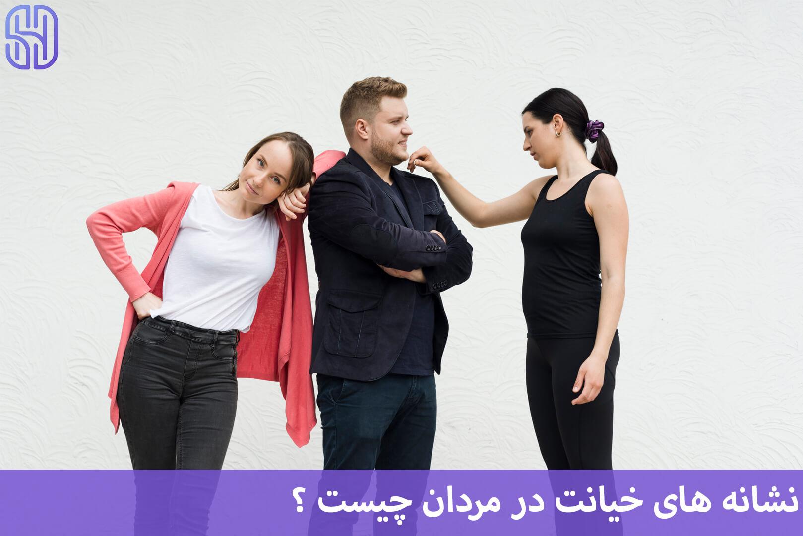 نشانه های خیانت در مردان چیست ؟