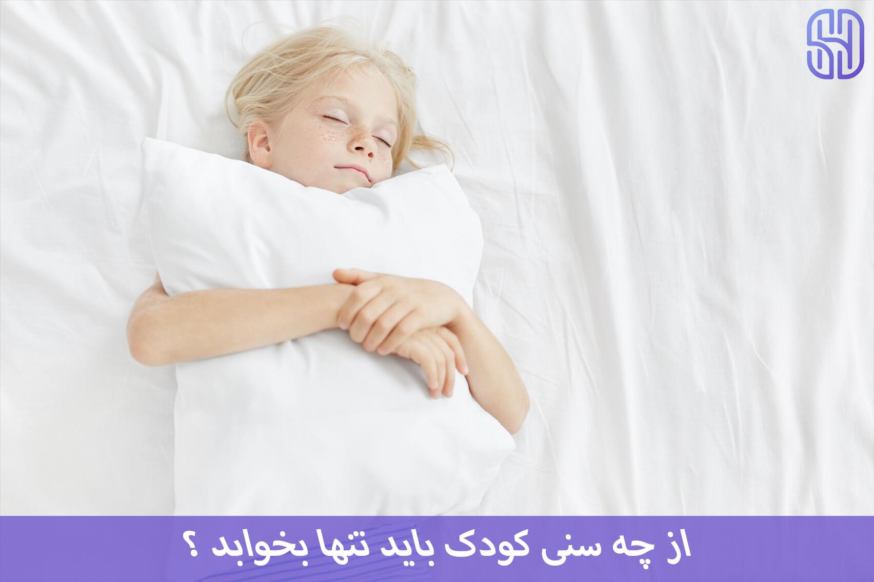 سن تنها خوابیدن کودک
