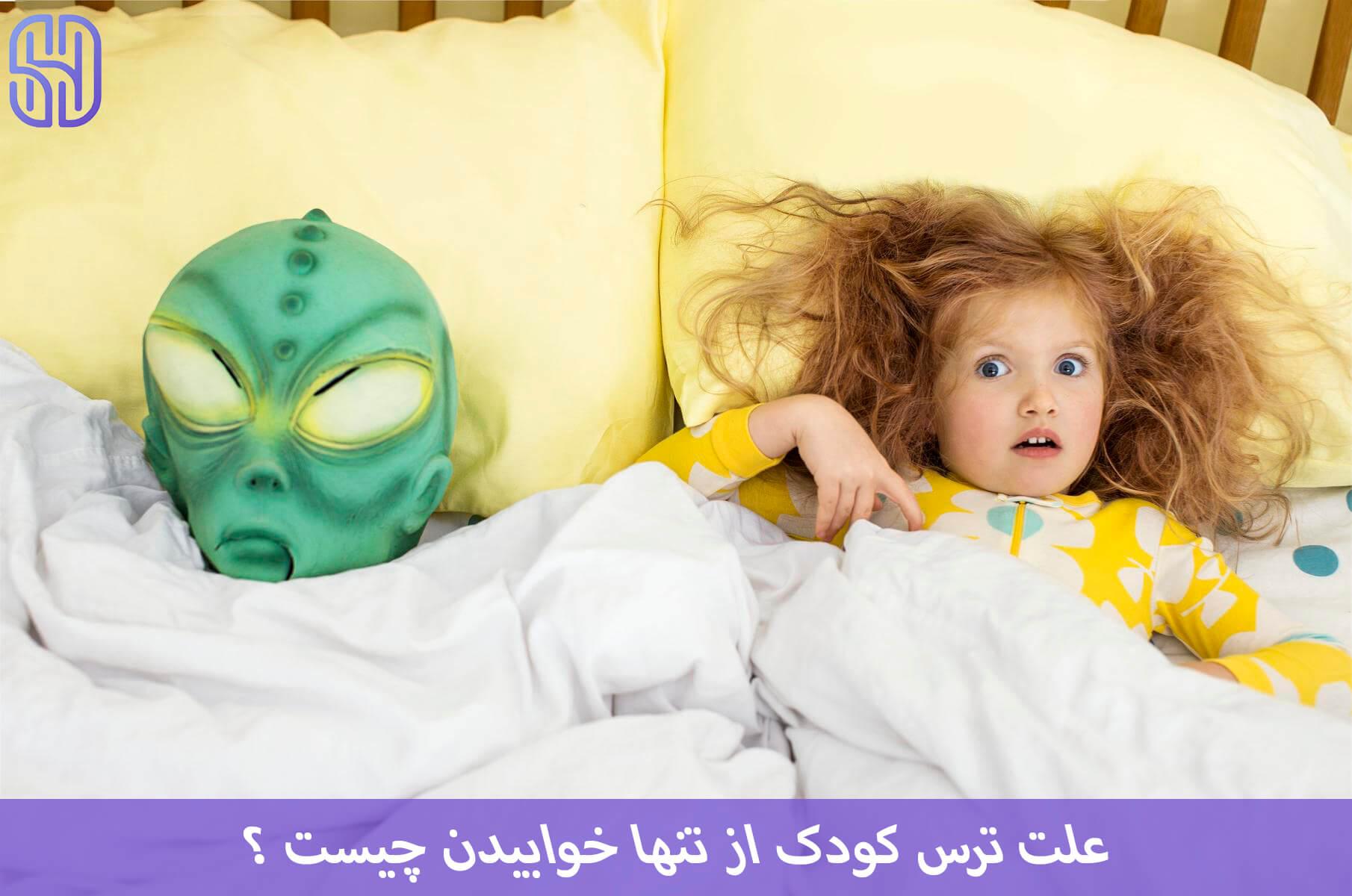 علت ترس کودک از تنهایی خوابیدن