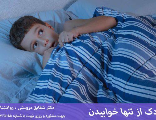 ترس کودک از تنها خوابیدن