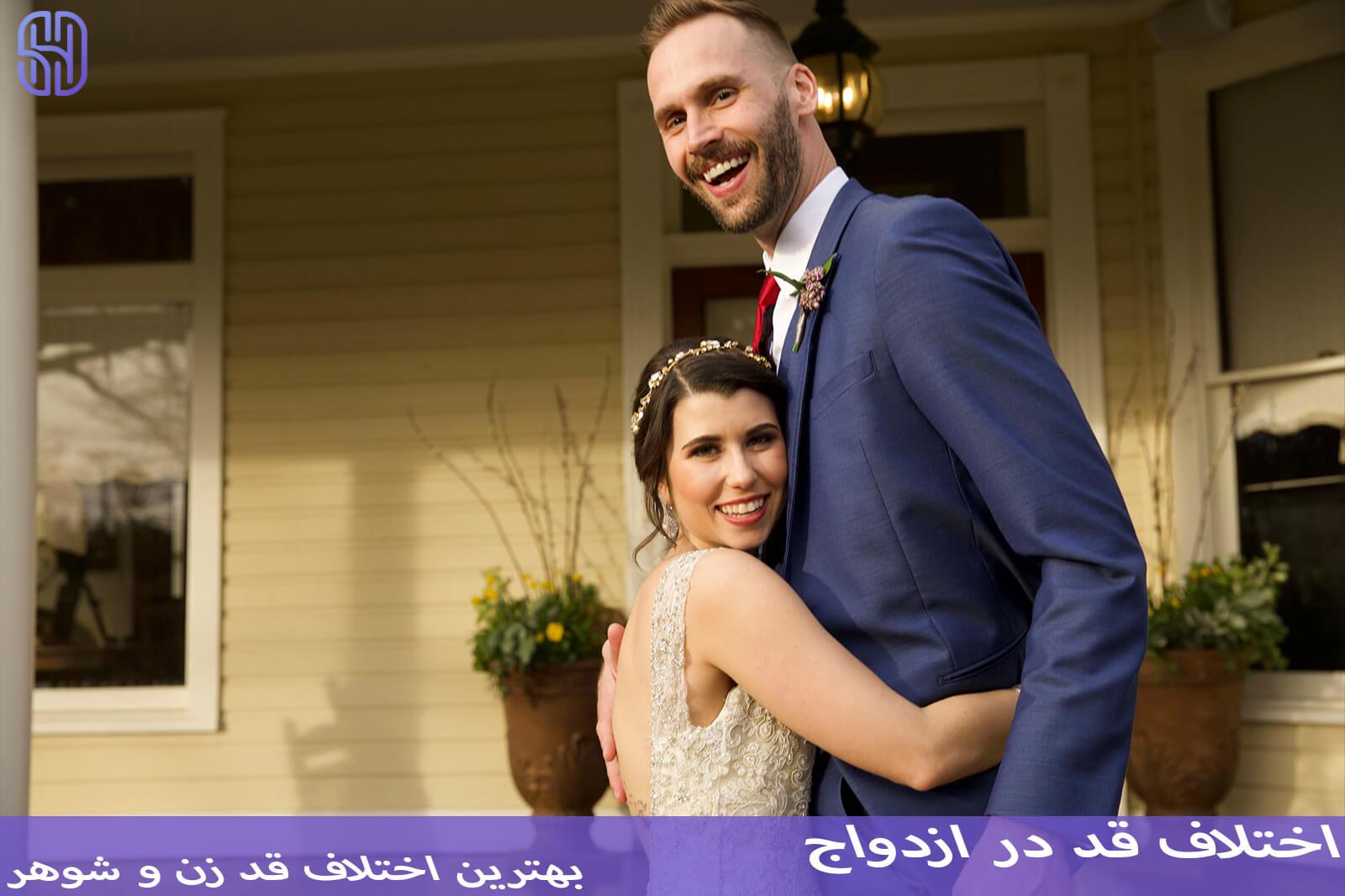 اختلاف قد در ازدواج