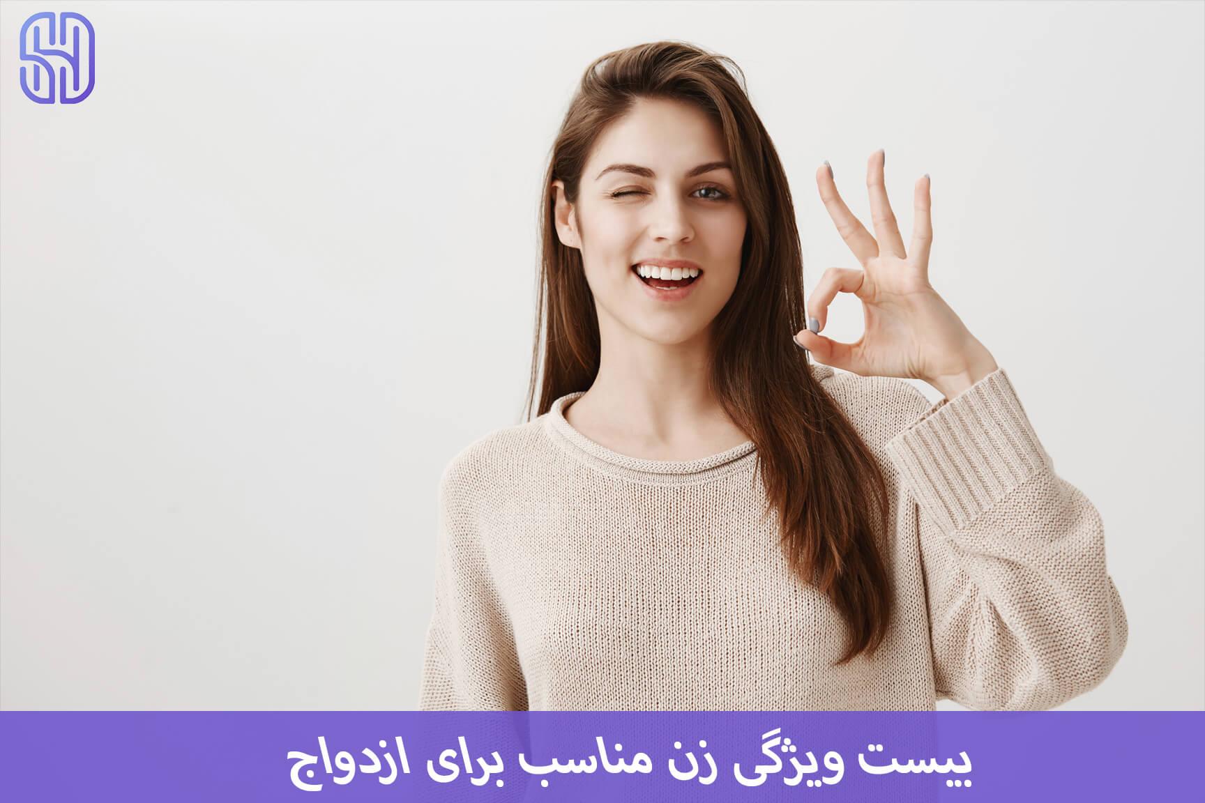 ۲۰ ویژگی زن مناسب برای ازدواج