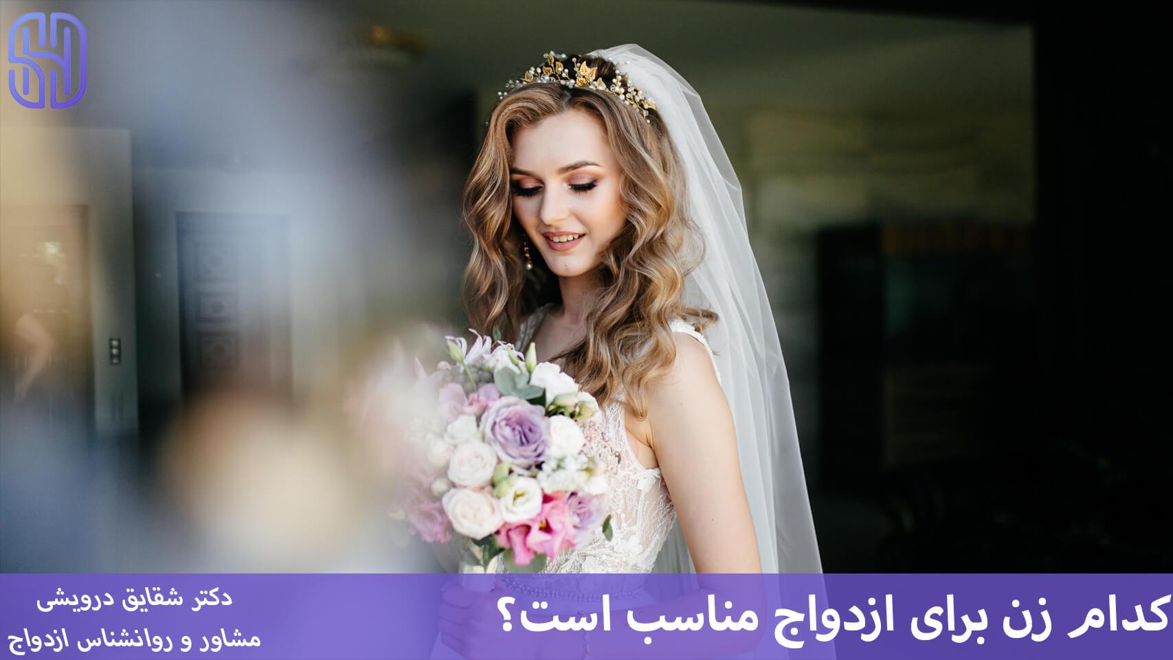 زن مناسب ازدواج