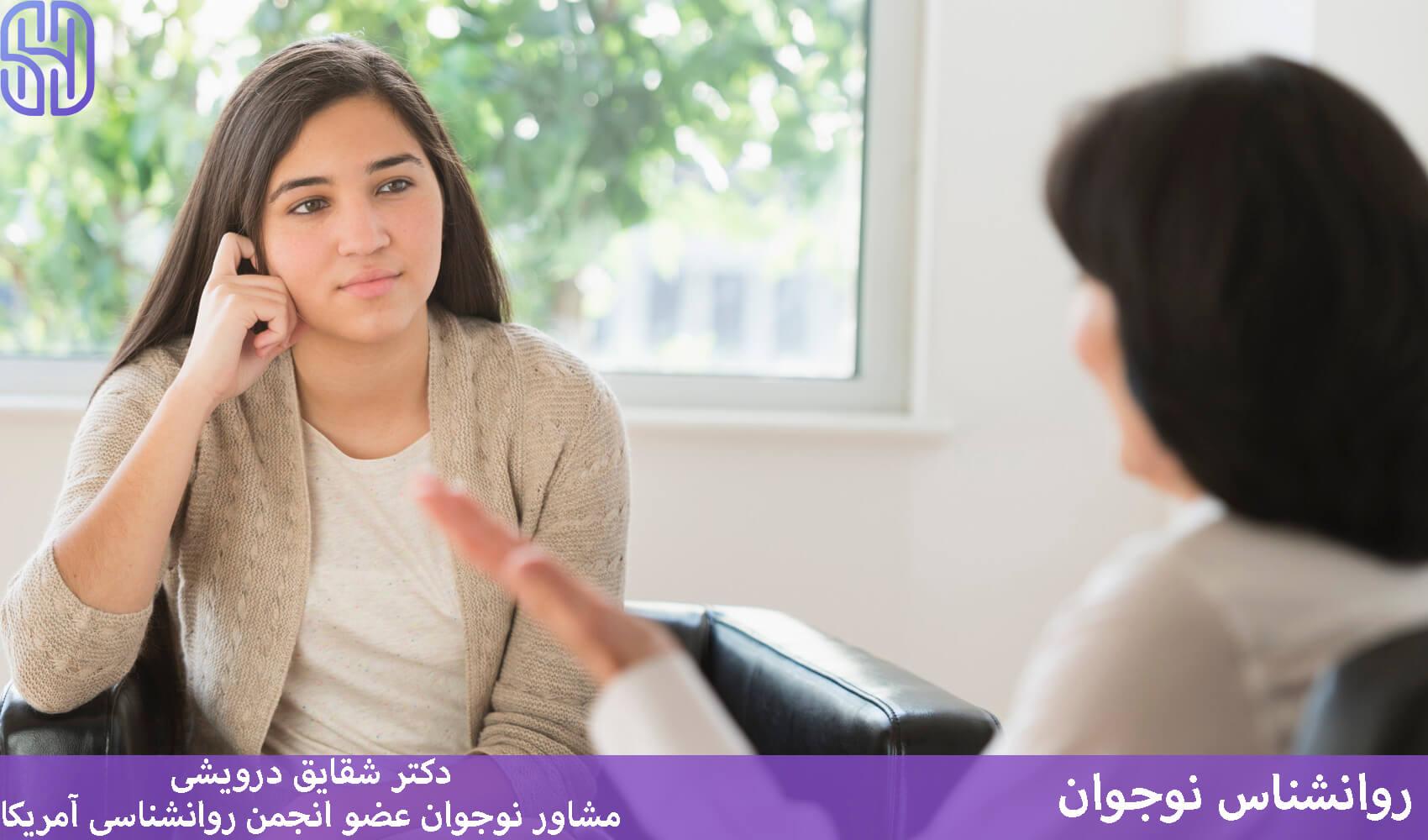 روانشناس نوجوان